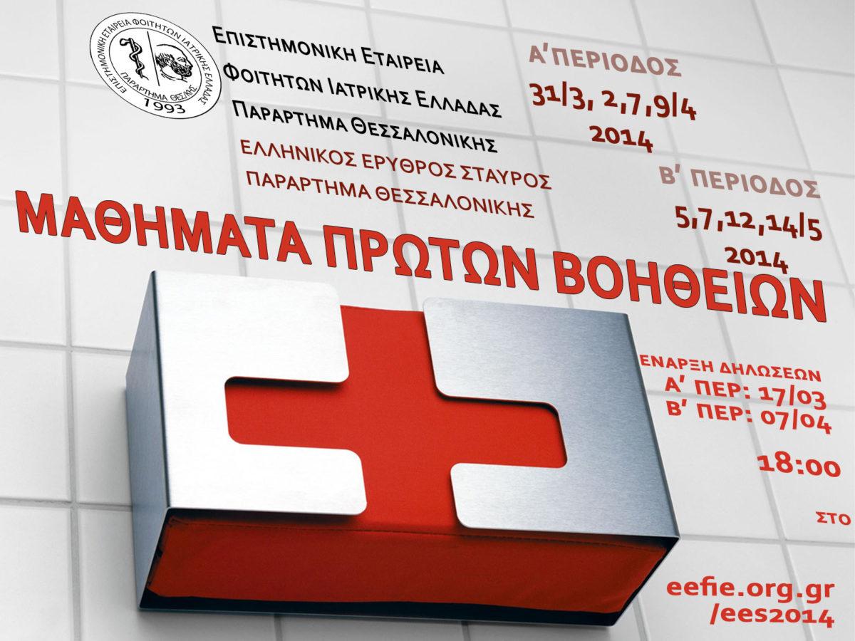 Σεμινάρια Πρώτων Βοηθειών ΕΕΦΙΕ-Ερυθρός Σταυρός