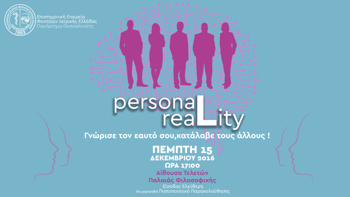 Personal Reality : Γνώρισε τον εαυτό σου, κατάλαβε τους άλλους.