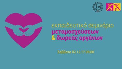 Εκπαιδευτικό Σεμινάριο Μεταμοσχεύσεων και Δωρεάς Οργάνων (ETPOD)