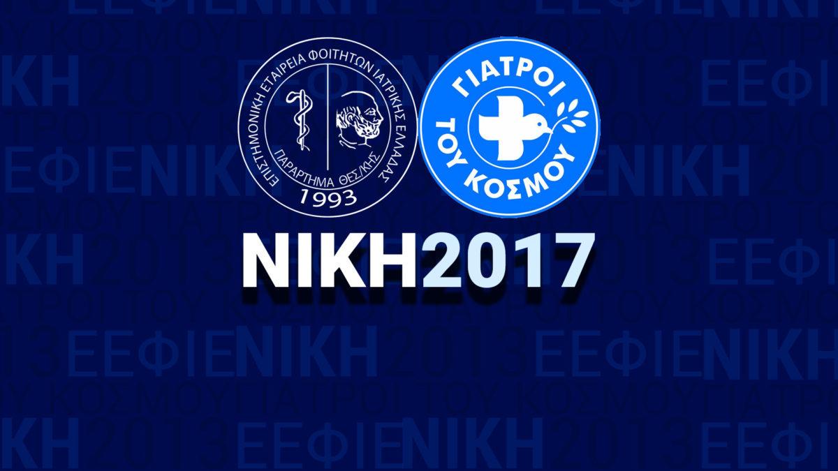 ΝΙΚΗ2017 – Νέοι Ιατροί Κατέχουν τα Ηνία 2017
