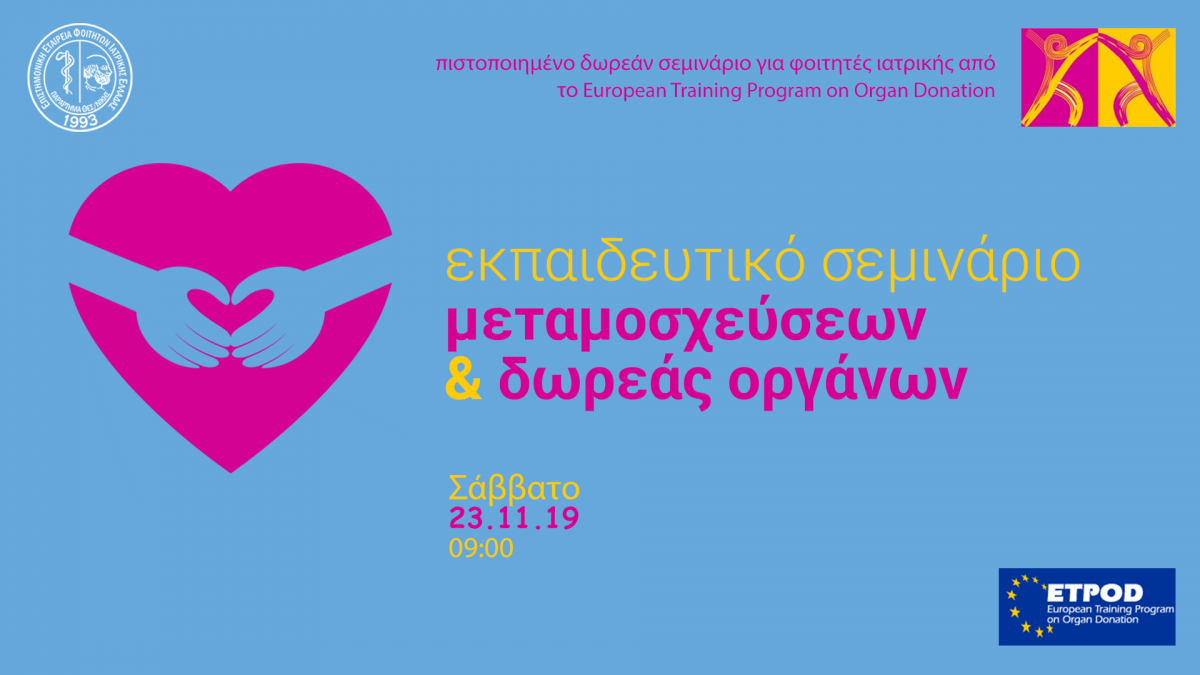 Ευρωπαϊκό Εκπαιδευτικό Σεμινάριο Μεταμοσχεύσεων και Δωρεάς Οργάνων (ETPOD)