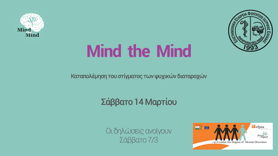 Mind the Mind – Combat the Stigma of Mental Disorders