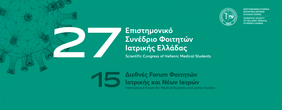 ΣΤΡΟΓΓΥΛΕΣ ΤΡΑΠΕΖΕΣ 27ΟΥ ΕΣΦΙΕ