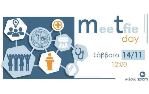 Meet ΕΕΦΙΕ Day 2020
