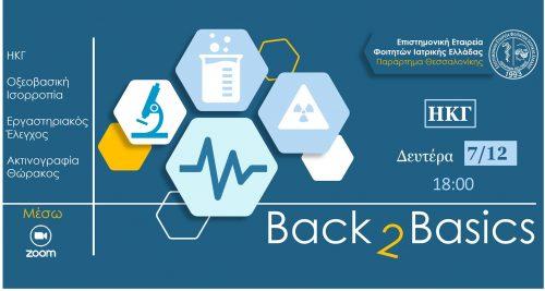 Back to Basics (B2B)- Ηλεκτροκαρδιογράφημα