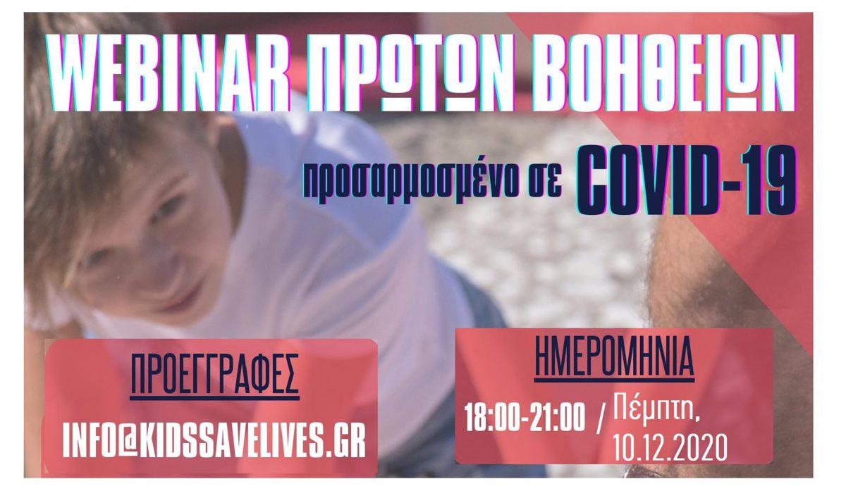 Webinar Πρώτων Βοηθειών, προσαρμοσμένο σε COVID_19 (Kids save lives-ΕΕΦΙΕ)