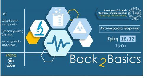 Back to Basics (B2B)- Ακτινογραφία Θώρακος