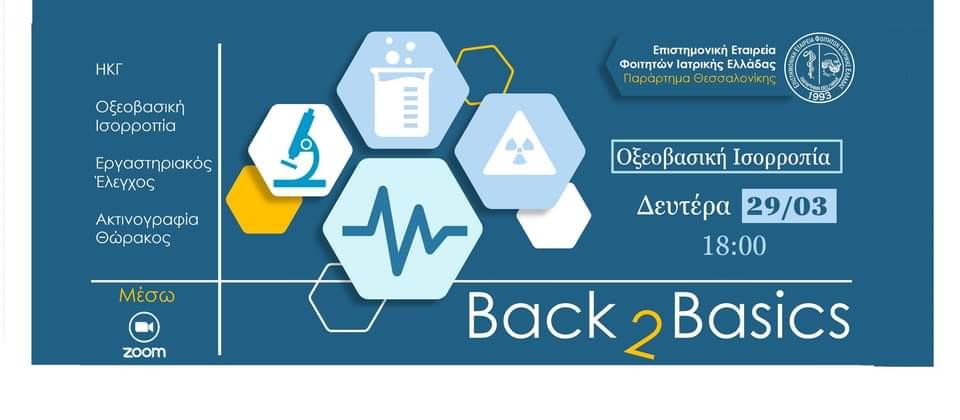 Back to Basics (B2B): Διαταραχές Οξεοβασικής Ισορροπίας