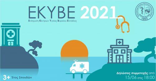 ΕΚΥΒΕ 2021 – Ενίσχυση Κέντρων Υγείας Βορείου Ελλάδος
